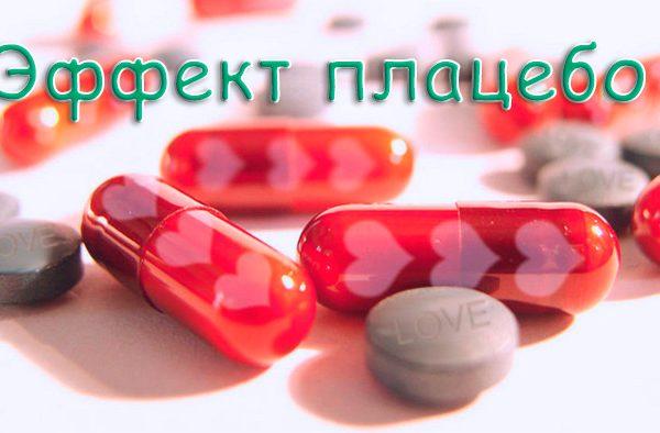 История медицины: эффект плацебо